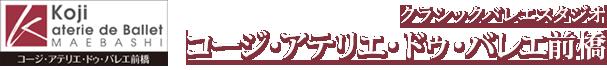 コージ・アテリエ・ドゥ・バレエ 前橋/渋川